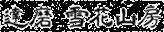 達磨 雪花山房ロゴ