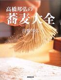 高橋邦弘の蕎麦大全